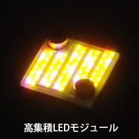 高集積LEDモジュール