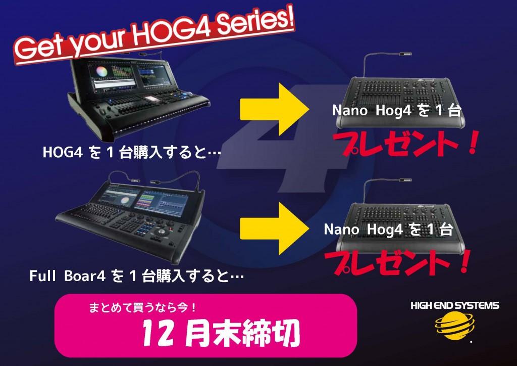 HOG4キャンペーン2013-11_ページ_1