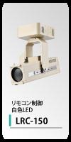 ushiolighting_LRC-150